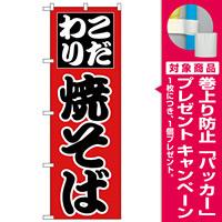 のぼり旗 こだわり 焼そば (H-226) [プレゼント付]