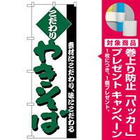 のぼり旗 こだわり やきそば 緑 (H-228) [プレゼント付]