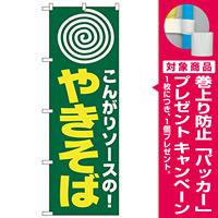 のぼり旗 やきそば(まる) (H-230) [プレゼント付]