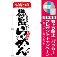 のぼり旗 本場の味 徳島らーめん (H-2303) [プレゼント付]