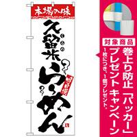 のぼり旗 本場の味 久留米らーめん (H-2307) [プレゼント付]