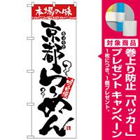のぼり旗 本場の味 京都らーめん (H-2310) [プレゼント付]