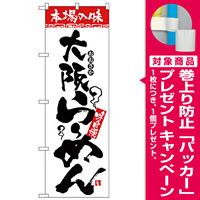 のぼり旗 本場の味 大阪らーめん (H-2311) [プレゼント付]