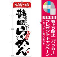のぼり旗 本場の味 静岡らーめん (H-2315) [プレゼント付]