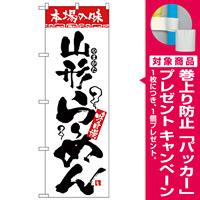 のぼり旗 本場の味 山形らーめん (H-2322) [プレゼント付]