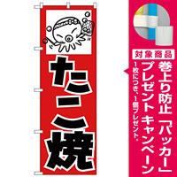 のぼり旗 たこ焼 タコイラスト (H-234) [プレゼント付]