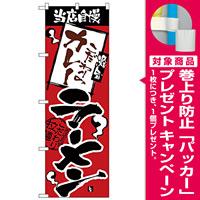 のぼり旗 当店自慢 カレーラーメン (H-2343) [プレゼント付]