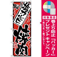 のぼり旗 旨っ 塩カルビ焼肉 (H-2356) [プレゼント付]