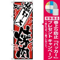 のぼり旗 旨っ 塩ロース焼肉 (H-2357) [プレゼント付]