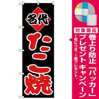 のぼり旗 名代 たこ焼 (H-237) [プレゼント付]