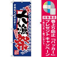 のぼり旗 大漁祭 とれたてピチピチ!(H-2380) [プレゼント付]