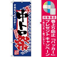 のぼり旗 中トロ祭 (H-2385) [プレゼント付]