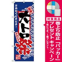のぼり旗 大トロ祭 (H-2386) [プレゼント付]