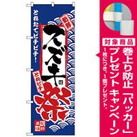 のぼり旗 スズキ祭 (H-2387) [プレゼント付]