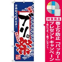 のぼり旗 ブリ祭 (H-2389) [プレゼント付]