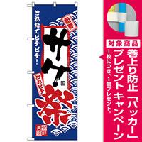 のぼり旗 サケ祭 (H-2392) [プレゼント付]