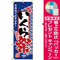 のぼり旗 いくら祭 (H-2396) [プレゼント付]