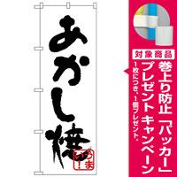 のぼり旗 あかし焼(黒) (H-240) [プレゼント付]