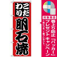 のぼり旗 明石焼 (H-241) [プレゼント付]