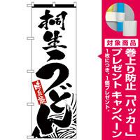 のぼり旗 桐生うどん (H-2419) [プレゼント付]