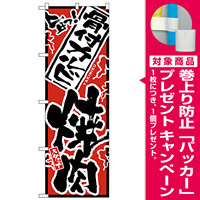 のぼり旗 骨付カルビ焼肉 (H-2450) [プレゼント付]