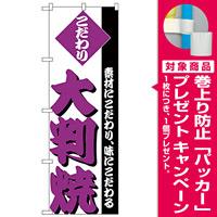 のぼり旗 大判焼 (H-248) [プレゼント付]