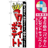 のぼり旗 フライドポテト熱々ポテト 外はさくさく中はふっくら  (H-249) [プレゼント付]