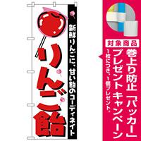 のぼり旗 りんご飴 新鮮りんごに甘い飴のコーディネイト (H-252) [プレゼント付]