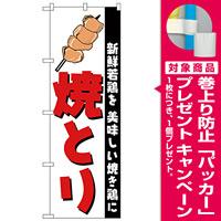 のぼり旗 焼きとり (H-256) [プレゼント付]