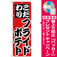 のぼり旗 こだわり フライドポテト (H-257) [プレゼント付]