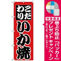 のぼり旗 こだわり いか焼 (H-259) [プレゼント付]