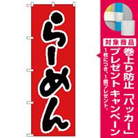 のぼり旗 らーめん 赤/黒 (H-26) [プレゼント付]