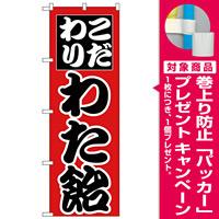 のぼり旗 こだわり わた飴 (H-261) [プレゼント付]