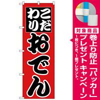のぼり旗 こだわり おでん (H-262) [プレゼント付]