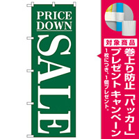 のぼり旗 セール/3 (H-281) [プレゼント付]
