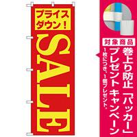 のぼり旗 セール/5 (H-283) [プレゼント付]