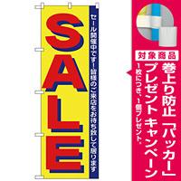 のぼり旗 セール/6 (H-284) [プレゼント付]