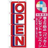 のぼり旗 オープン/1 (H-285) [プレゼント付]