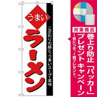 のぼり旗 うまい ラーメン (H-29) [プレゼント付]