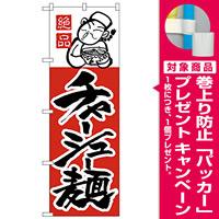 のぼり旗 チャーシュー麺 絶品 赤地/黒文字 イラスト (H-3) [プレゼント付]