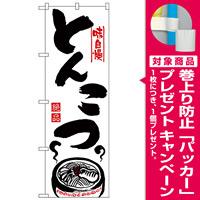 のぼり旗 味自慢 とんこつ イラスト (H-302) [プレゼント付]