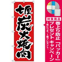 のぼり旗 七厘 炭火焼肉 (H-306) [プレゼント付]
