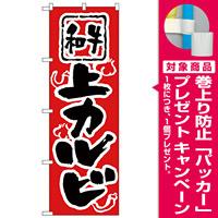 のぼり旗 上カルビ (H-307) [プレゼント付]