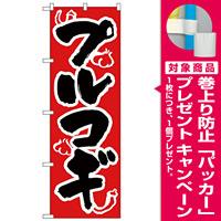 のぼり旗 プルコギ 赤地/黒 (H-308) [プレゼント付]