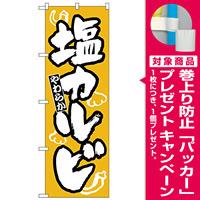 のぼり旗 塩カルビ (H-309) [プレゼント付]