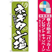 のぼり旗 ネギタン塩 (H-310) [プレゼント付]
