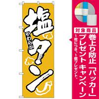のぼり旗 塩タン (H-313) [プレゼント付]