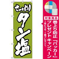 のぼり旗 タン塩 (H-314) [プレゼント付]