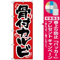 のぼり旗 骨付カルビ (H-315) [プレゼント付]
