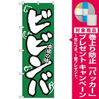 のぼり旗 本場の味 ビビンバ 緑 (H-317) [プレゼント付]